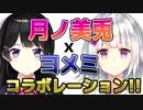 【後半】月ノ美兎×ヨメミついにコラボ!!