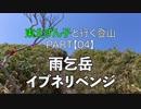 【04】東北ずん子と行く登山 雨乞岳 イブネリベンジ【三重、滋賀】