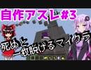 結月ゆかりの死ぬと服の脱げるアスレチックpart3【Minecraft】