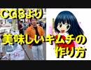 三宅健太郎 美味しいキムチの作り方20180519(土)h30新宿駅南...