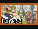 【実況】 サガフロンティア2 を初見プレイ #32
