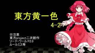 【SW2.0】東方黄一色 4-2