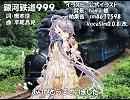 【洛天依_JPN_Sweet】銀河鉄道999【カバー】