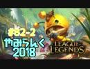 【実況プレイ】やみらんく2018【LoL】【top teemo】#82-2