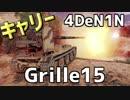 【WoT】4DeN1Nのキャリーゲーム Grille15編【字幕解説】