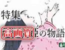 #231【高画質】岡田斗司夫ゼミ 『かぐや姫の物語』は、高畑監督から宮崎監督への挑戦状だった!?