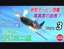 【WarThunder】 空戦RB グダるゆっくり実況 Part.3 高高度の曲者(クセモノ)編