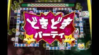 マリオパーティ4実況 part13【超究極ノ