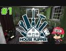 【House Flipper】俺にリフォームさせたことが間違いだった【実況】#1