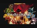 【きりたん実況】Wizard of Regend【steam版】