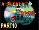 一人きりのパーティー開幕! 『クラッシュバンディクーカーニバルPART10』