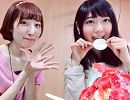 いけながあいみと楠浩子の「ふりふりパニック」2018年4月13日...