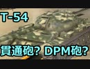 #11【wotb:T-54】古今東西 Mバッジへの旅【ゆっくり実況プレイ】