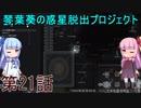 琴葉葵の惑星脱出プロジェクト 第21話【RimWorld実況】