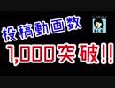 【祝】動画投稿数1,000突破!!
