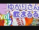 【酒ェ!】ゆかりさん飲まるる第27号【素人カクテル】