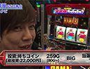 嵐・梅屋のスロッターズ☆ジャーニー #463【無料サンプル】