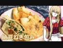 【NWTR食堂】油揚げ包み焼き4種【第54羽】