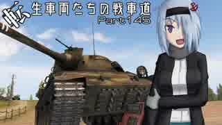 【WoT】転生車両たちの戦車道Part145 TVP