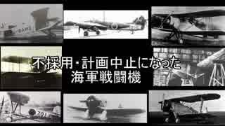 帝国みんと学ぶ帝国陸海軍機 第十二回 「不採用・計画中止になった海軍戦闘機」