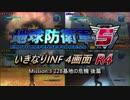 【地球防衛軍5】いきなりINF4画面R4 M3【ゆっくり実況】