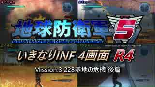 【地球防衛軍5】いきなりINF4画面R4 M3【