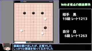 【ゆっくり】初心者視点の囲碁勝負 Part3