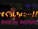 実況とはよべないゲームプレイ【発電は爆発だ!!DbD】7