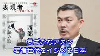 ~週刊ラジオ『表現者』~ 藤井聡 あるがまま日本・京都 20180521