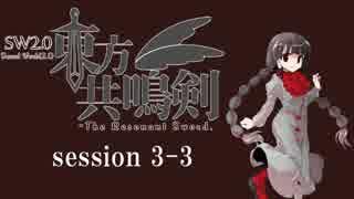 【卓遊戯】 東方共鳴剣 セッション3-3