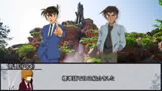 【シノビガミ】コナンシナリオやります!