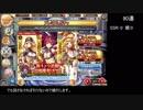 【神姫Project】ニーズヘッグ狙いで600連