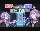 【ICEY】女子にされた結月弟君と結月姉のICEY実況 PART3【VOICEROID実況】