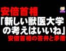安倍首相「獣医大学いいね」と加計氏に - 首相答弁と矛盾する愛媛県の新文書
