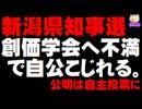 【新潟県知事選】公明が自主投票になった経緯 - 自民が創価学会への不満を口に
