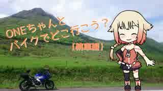 【ONE車載】ONEちゃんとバイクでどこ行こ