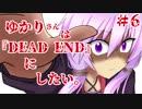 【PS4版DbD】ゆかりさんは『DEAD END』にしたい。#6【VOICEROID実況】