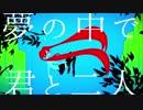 『ゆらゆら』/ 鏡音リン & 初音ミク