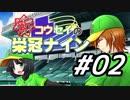 【パワプロ2018】新コウセイの栄冠ナイン #02【京町セイカ&水奈瀬コウ】