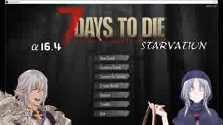 【7 Days To Die(α16.4)】東方七死鉄Part1