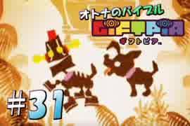 【実況】オトナのバイブル ギフトピア  #3