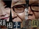 【頑固亭異聞】変わり続ける世界秩序、日本はどうする?[桜H30/5/22]