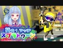 【VOICEROID】葵の1マッチスプラトゥーン2