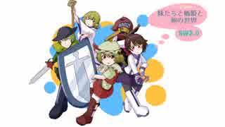 【東方卓遊戯】妹たちと橋姫と剣の世界 0