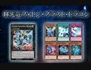 【遊戯王ADS】輝光竜フォトン・ブラスト・ドラゴン