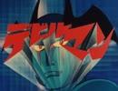 デビルマン 第1話「悪魔族復活」2倍速