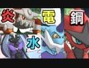 【ポケモンUSM】裏・アグノム厨-3.5-【裏でも選出されない