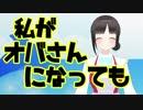 【にじさんじMMD】鈴鹿詩子で「私がオバさんになっても」
