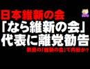 日本維新の会が「なら維新の会」代表に離党勧告 - 奈良の「維新の会」で内紛か