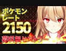 【ポケモン実況】S9レート2150達成の軌跡/